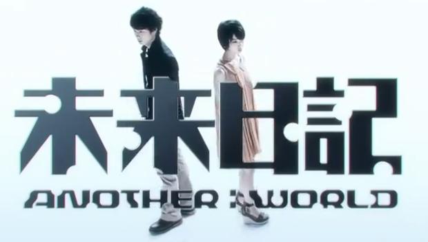 J-Drama : Mirai Nikki 未来日記 – Another World