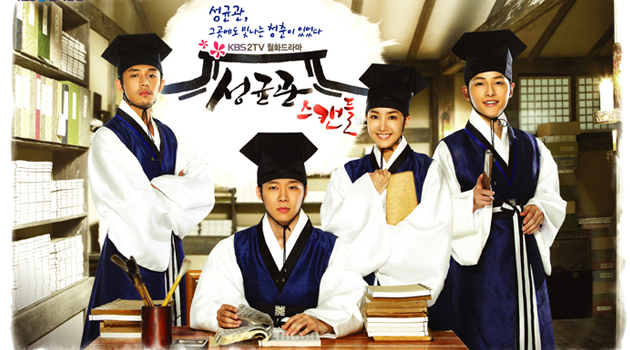 K-Drama : Sungkyunkwan Scandal