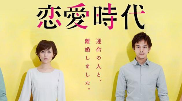 J-Drama : Love:Redux / Renai Jidai