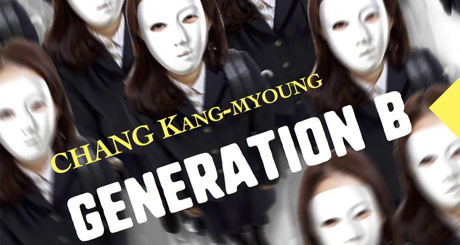 Littérature coréenne – Génération B de Kang-myoung Chang