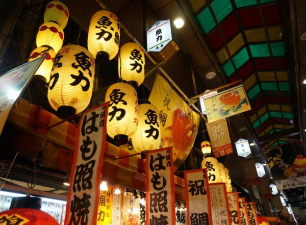 Voyage à Kyoto – Le marché de Nishiki et le quartier de Gion/Pontocho
