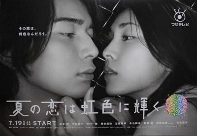 Matsumoto Jun and Takeuchi Yuko
