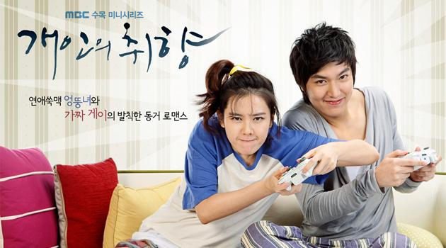 K-drama : Personal Preference / Personal Taste