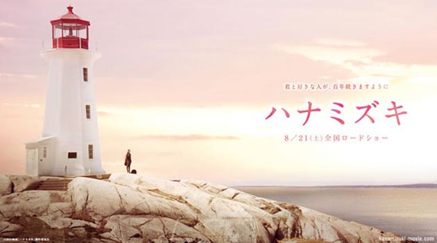 Film : Hanamizuki de Nobuhiro Doi
