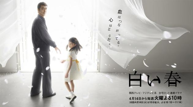 J-Drama : Shiroi Haru