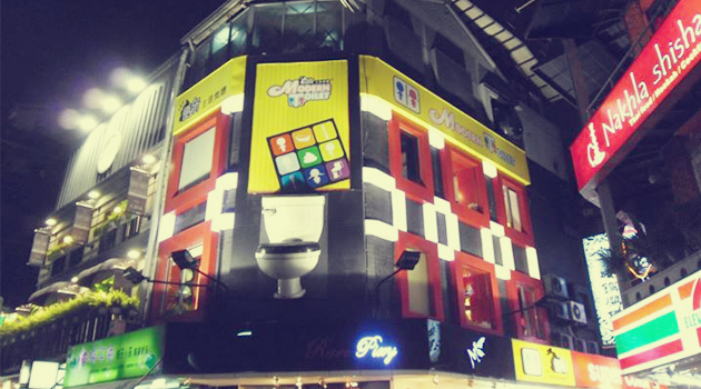 Restaurant à thème à Taipei : le Modern Toilet