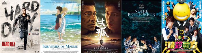 Films_Asie_2015